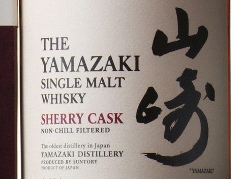 「山崎」、世界最高のウイスキーに選出 英専門誌